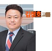 김정호 민법 및 민사특별법
