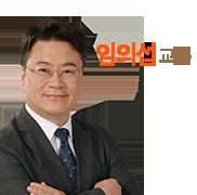 임의섭 부동산공시법령