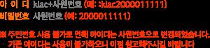 아이디 : Klac+주민번호뒷자리 / 비밀번호 : klac+주민번호뒷자리or주민번호뒷자리