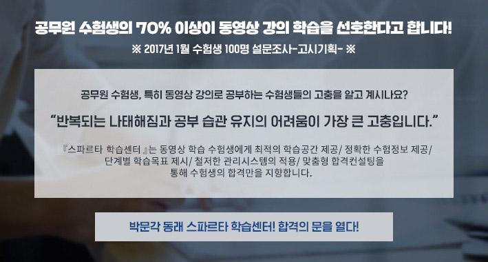 박문각 프리임패스