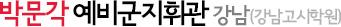 강남고시학원 예비전력연구회
