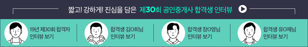 솔직! 담백!한 제30회 공인중개사 합격생 인터뷰 영상 바로보기