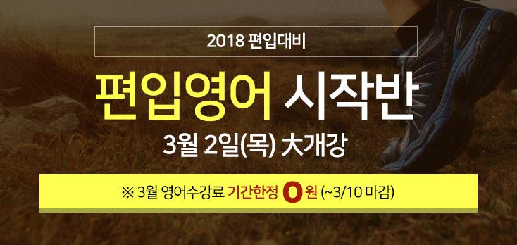 합격다지기파이널영어종합반