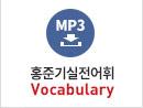 홍준기실전어휘 Vocabulary