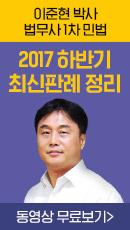 이준현 박사 최신판례정리