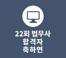 21회 합격자 축하연 동영상