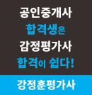 공인중개사 강정훈 평가사