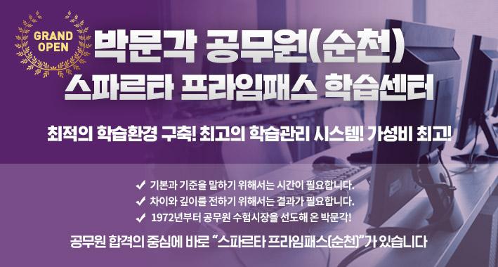 박문각 프라임패스