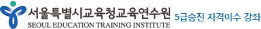 서울특별시교육청 5급 승진 자격이수 강좌