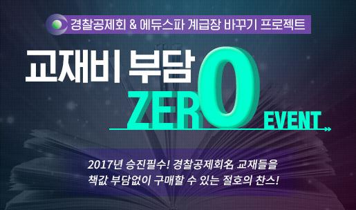 교재비 부담<br />ZERO EVENT