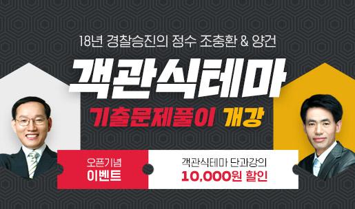 2018 승진<br />문제풀이