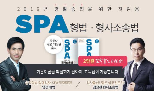 2019 SPA 이벤트