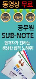 Sub-note 무료강의