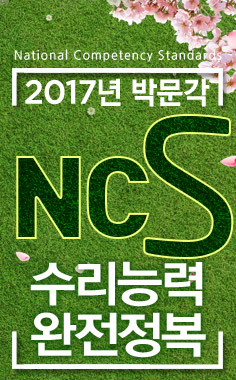 NCS 수리능력완전정복