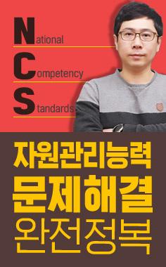 NCS 자원관리능력 완전정복
