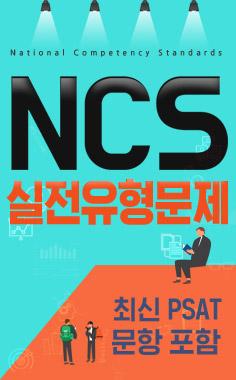 NCS 실전유형문제