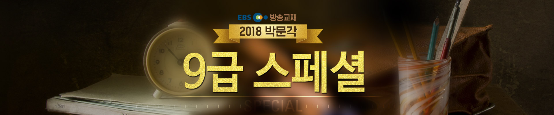 2018 9급 공무원 스페셜