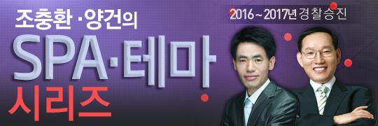 2016 조충환·양건 패키지