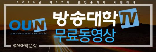 2016 OUN 방송강의