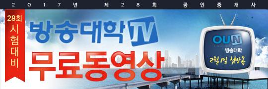 2017 OUN 방송강의