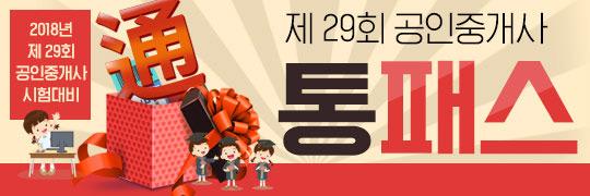 2018 공인중개사 통 패키지