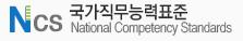NCS 국가직무능력표준