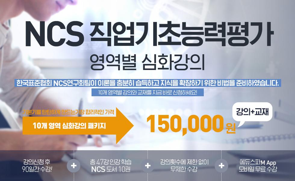 NCS_직업기초능력평가