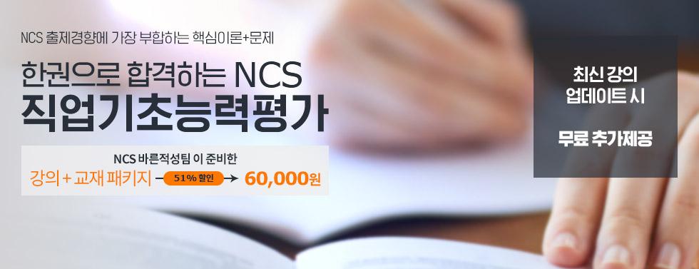 한권으로 합격하는 NCS