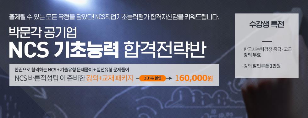 NCS기초능력 합격전략반