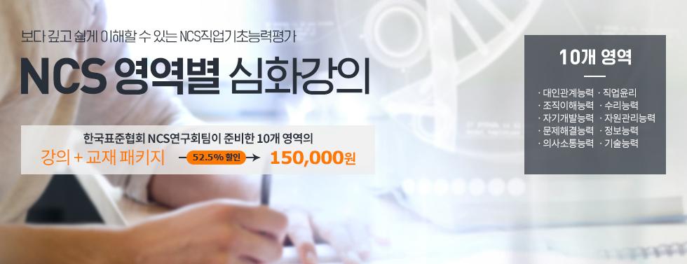 NCS 영역별 심화강의