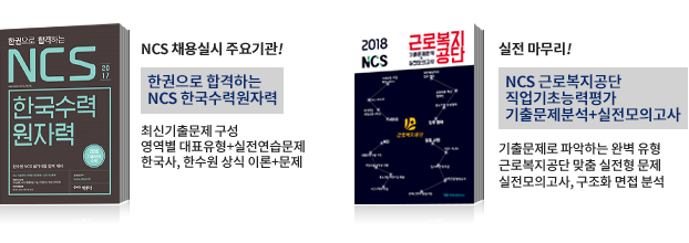 NCS 한국수력원자력 / NCS 근로복지공단
