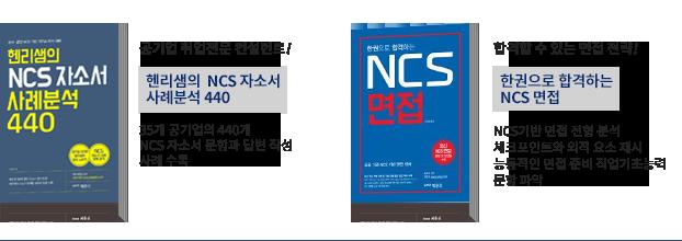 NCS 자소서 / 한권으로 합격하는 NCS 면접