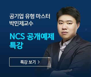 NCS 공개예제 특강