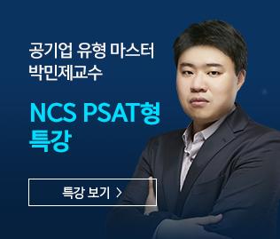 NCS PSAT형 특강