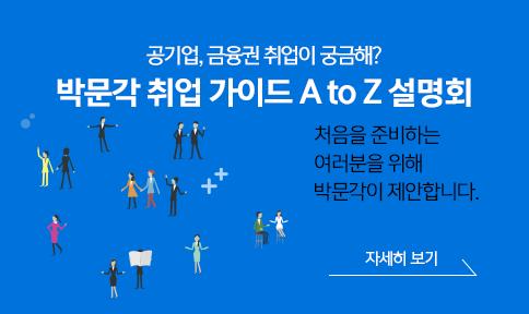 NCS 설명회