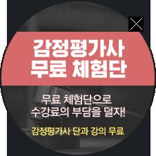감정평가사 무료 체험단
