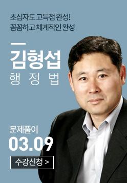 김형섭 행정법