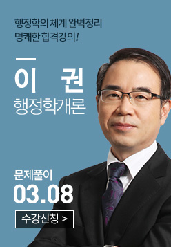 이권 행정학개론