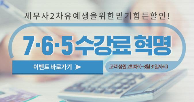 7.6.5 수강료 혁명