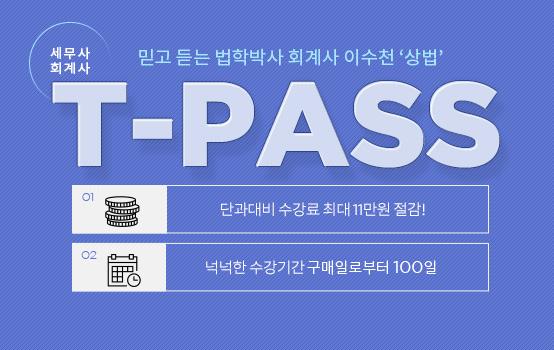 상법 T-PASS