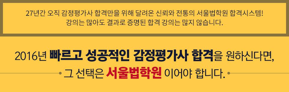 빠르고 성공적인 감정평가사 합격을 원하신다면 그 선택은 서울법학원 이어야 합니다.