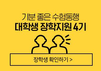 기분 좋은 수험동행 대학생 장학지원-3기