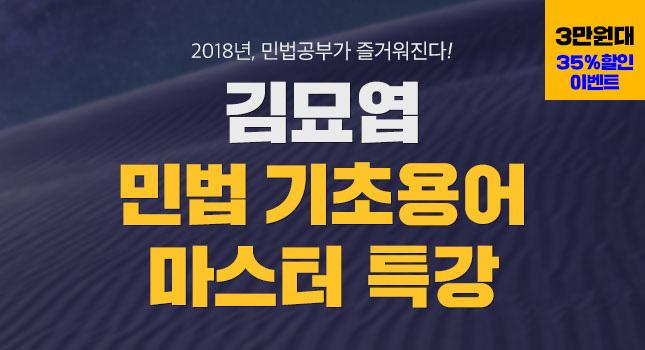 김묘엽 민법 기초용어 마스터특강