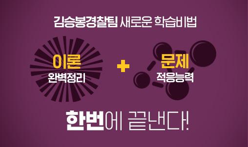 김승봉경찰팀 NEW 학습비법
