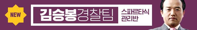 김승봉 경찰팀