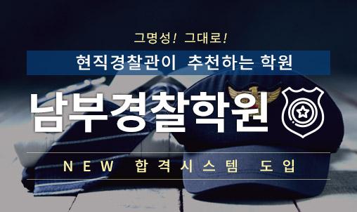 김승봉 경찰팀 스파르타식 관리반