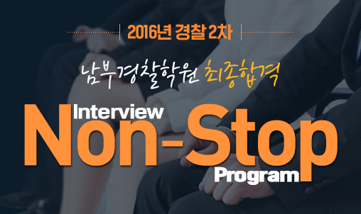 Interview Non-Stop Program