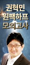 권혁민 원팩하프 모의고사
