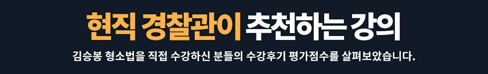 현직 경찰관이 추천하는 강의