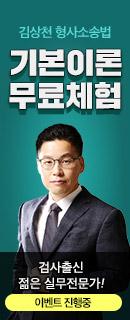 형사소송법 김상천